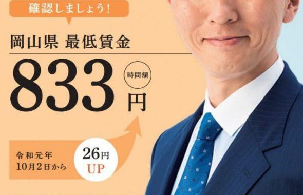2019年岡山の最低賃金