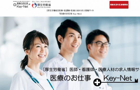 医療のお仕事Key-Net